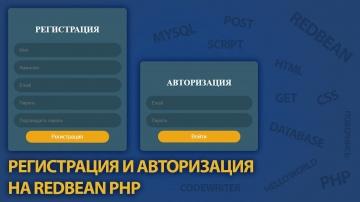PHP: Как сделать регистрацию и авторизацию на PHP / RedBeanPHP - видео