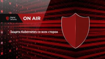 Digital Security: Защита Kubernetes со всех сторон — Даниил Бельтюков