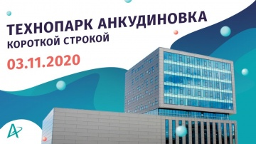 Технопарк «Анкудиновка»: Дайджест новостей: 03.11.2020