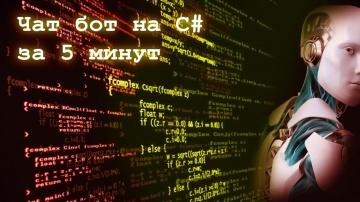 C#: Как сделать обучаемого чат бота на C# - видео