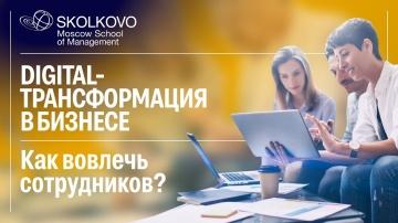 Public Talks: Новые процессы, старая команда — SKOLKOVO — Moscow School of Management