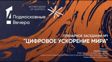 """4CIO: пленарное заседание №1 """"Цифровое ускорение мира"""" - видео"""
