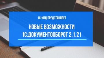 1С-КПД: 226 - Видеообзор 1С:Документооборот версия 2.1.21 - видео