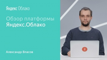 Обзор платформы Яндекс.Облака. Март, 2020 г, Александр Власов - видео