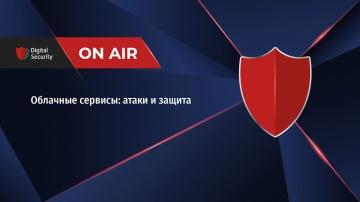 Digital Security: Облачные сервисы: атаки и защита — Фёдор Ярочкин