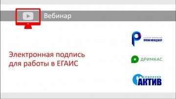 Актив: вебинар «Электронная подпись для работы в ЕГАИС»