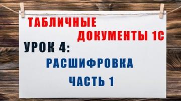 Разработка 1С: Табличные документы 1С. Урок 4: Расшифровка. Часть №1. Простые способы - видео