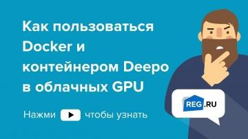 REG.RU: Как пользоваться Docker и контейнером Deepo в облачных GPU