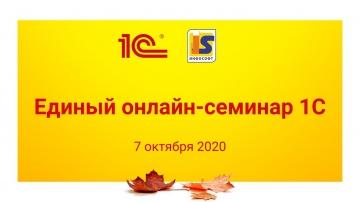 """InfoSoftNSK: Единый онлайн-семинар 1С от компании """"ИнфоСофт"""". 7 октября 2020"""