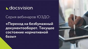 Docsvision: Серия вебинаров ЮЗДО: «Переход на безбумажный документооборот. Текущее состояние нормати