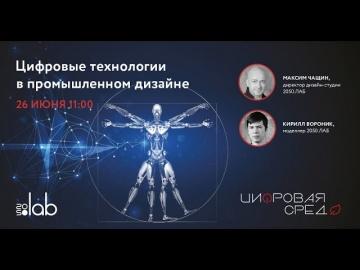 Первый цифровой: Цифровые технологии в промышленном дизайне / Цифровая среда - видео