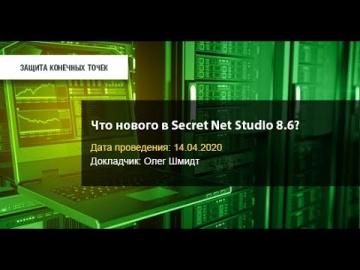 Код Безопасности: Что нового в Secret Net Studio 8.6