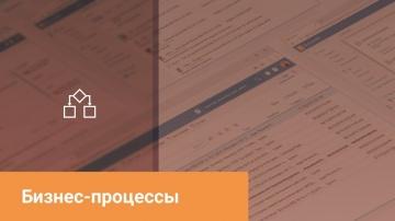 Directum: Directum RX: Бизнес-процессы