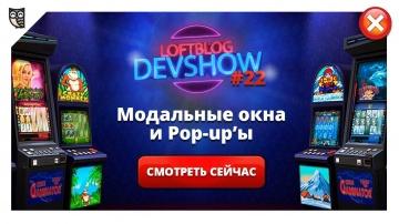 LoftBlog: Лучшие попапы, тултипы и модальные окна - видео