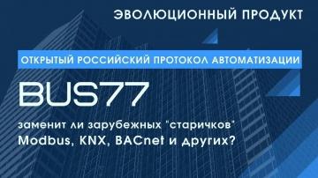 Зачем интеграторам российский протокол автоматизации BUS77, если есть KNX, BACnet, Modbus?