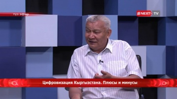 Цифровизация: Цифровизация Кыргызстана. Плюсы и минусы - видео