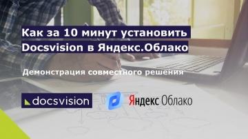 Docsvision: Демонстрация установки Docsvision в Яндекс.Облако