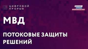 Цифровой прорыв: МВД - видео