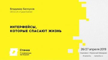 Стачка: Интерфейсы, которые спасают жизнь / Владимир Белоусов - видео