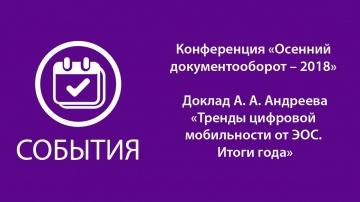 ЭОС: Доклад А.А. Андреева «Тренды цифровой мобильности от ЭОС. Итоги года»