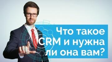 Что такое CRM система простыми словами и нужна ли она вам?