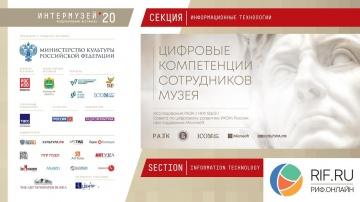 Исследование цифровых компетенций музейных сотрудников: презентация итогов. Совместно с конференцией