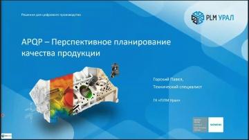PLM: Запись вебинара «Расширенное планирование качества (APQP) с помощью Opcenter Quality» - видео