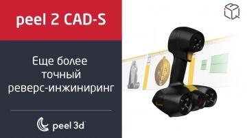 iQB Technologies: новый 3D-сканер + ПО peel 2 CAD-S - еще более точный реверс-инжиниринг - видео
