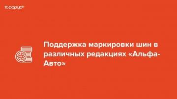 1С-Рарус: Маркировка шин в решениях «Альфа-Авто»! - 23.10.2020