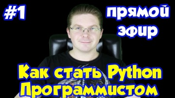Как стать программистом Python - видео