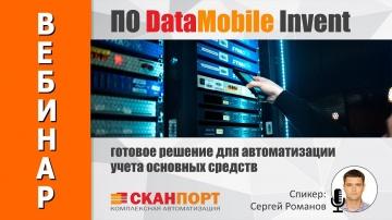 СКАНПОРТ: DataMobile Invent – готовое решение для автоматизации учета основных средств с помощью ТСД