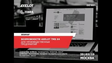 AXELOT: возможности AXELOT TMS X4 для производственных предприятий (вебинар 20.03.2019)