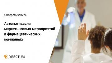 Directum: Автоматизация маркетинговых мероприятий в фармацевтических компаниях