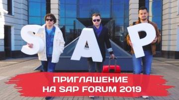 Novardis: NovaBand (produced by NOVARDIS) - Приглашение на SAP Forum 2019