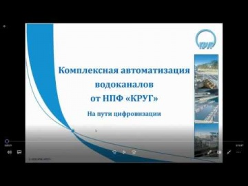 SCADA: Вебинар - На пути к цифровому водоканалу (29.04.20) - видео
