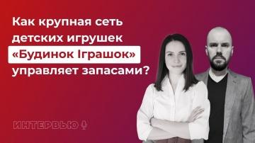 """ABM Сloud: управление товарными запасами - внедрение системы управления запасами в сети """"Будинок Ігр"""