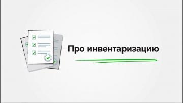 ISBC Group: ISBC RFID - инвентаризация ТМЦ
