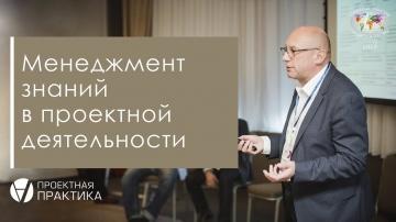 Проектная ПРАКТИКА: Полковников А.В. Менеджмент знаний в проектной деятельности