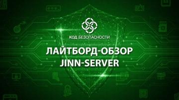 Код Безопасности: Лайтборд-обзор Jinn-Server