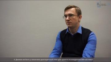 БИГ-АЙТИ: Должен ли быть у заказчика долгосрочный план для проекта по внедрению ERP системы?