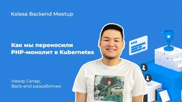 PHP: Назир Сапар, «Как мы переносили PHP-монолит в Kubernetes» - видео