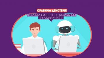 Softline: Роботизация процессов (RPA) от Softline. Выбирайте будущее сейчас!
