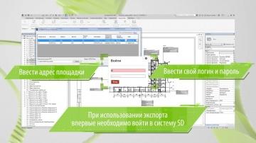 SODIS Lab: SODIS Docs: Публикация чертежей из Revit - видео