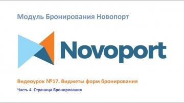 Novoport: Страница Модуля Бронирования - видео
