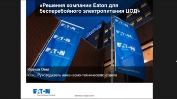 ЦОД: Вебинар Решения компании Eaton для бесперебойного электропитания ЦОД - видео