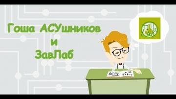 ИндаСофт: Мультфильм про LIMS - видео