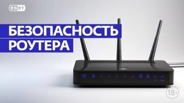 ESET Russia: Как обеспечить безопасность роутера