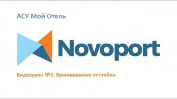 Novoport: Как оформить заезд От Стойки/сделать Бронирование в облачной АСУ Новопорт - видео