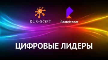 RUSSOFT: Цифровые лидеры. Кирилл Меньшов, старший вице-президент по ИТ ПАО Ростелеком - видео