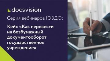 Docsvision: Серия вебинаров ЮЗДО. №5:«Как перевести на безбумажный документооборот государственное у